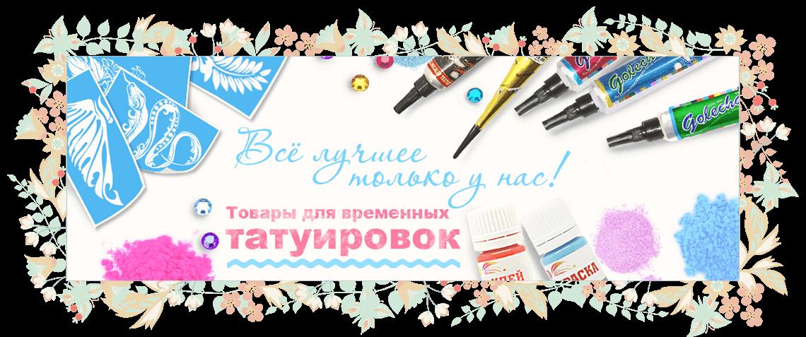 Все лучшие товары для временных тату на ArtVio.ru