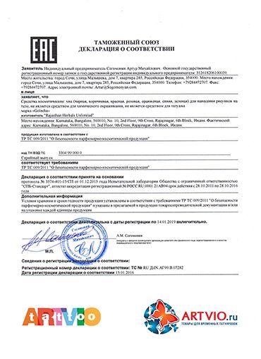 Сертификат на хну для тату Golecha для ArtVio.ru