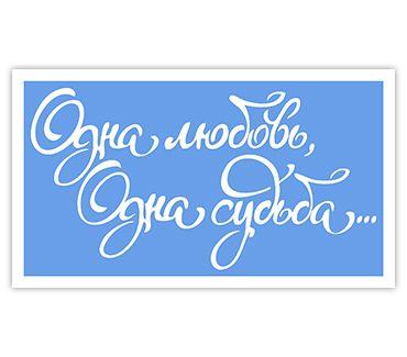 трафарет для тату и мехенди Надписи № 7