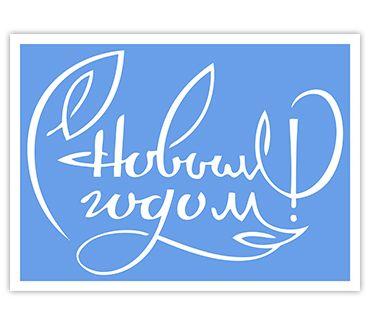 трафарет для тату и мехенди Новый Год № 17